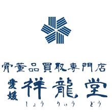 骨董品買取専門店 愛媛「祥龍堂」