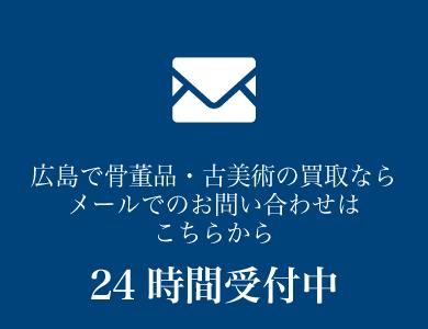 骨董品・古美術品買取の愛媛祥龍堂へのメールでのお問い合わせ