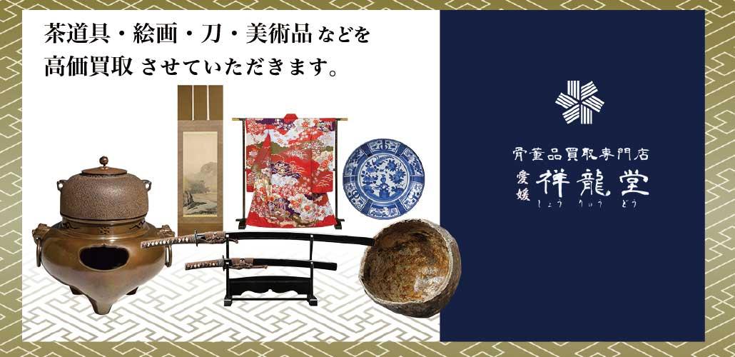 骨董品の出張買取の愛媛祥龍堂では大切にしている茶道具・絵画・刀・古美術など骨董品を高価買取いたします